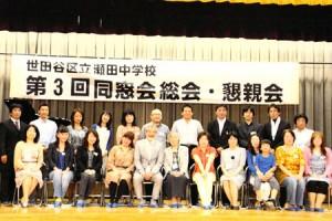 2014年第3回瀬田中同窓会懇親会-6-300x200